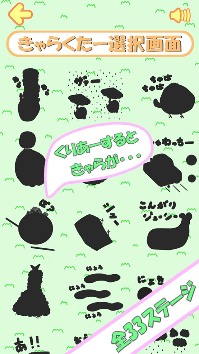 ぴよぽこパズルのスクリーンショット_3