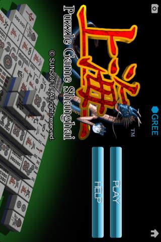上海 by グリーのスクリーンショット_1