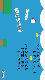 Jumping Chicken 激ムズだよ!のスクリーンショット_2