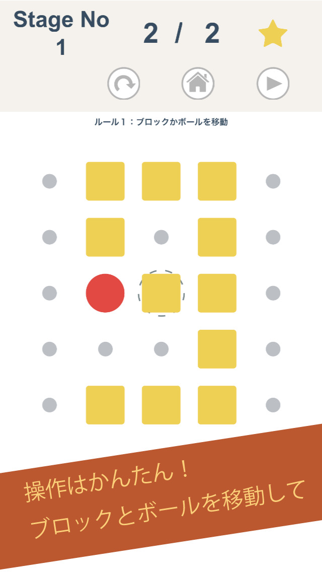 【パズル】Ball To Holeのスクリーンショット_2