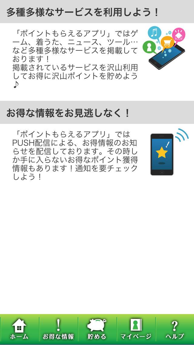 JCB会員様必見!ポイントもらえるアプリのスクリーンショット_2