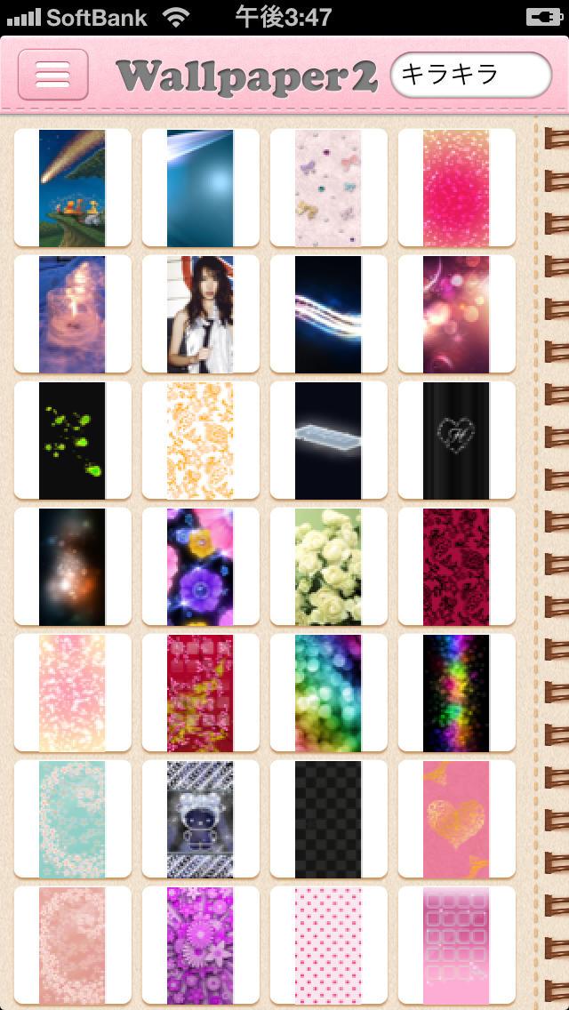 可愛いスタンプ画像検索アプリ『snip』-スタンプ・絵文字・壁紙・写真・デコメ・顔文字デコ・おもしろ系・レス画像が無料で検索!Twitter、Facebook、メッセンジャーに簡単画像送信のスクリーンショット_3