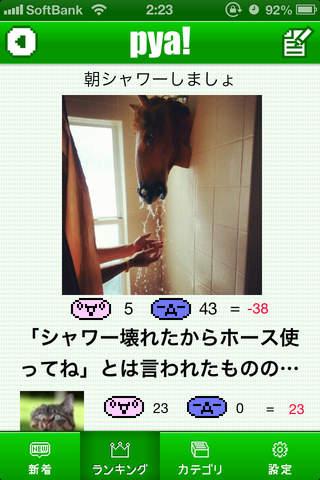 面白写真・ネタ&バカ画像・神動画・投稿型無料アプリ~pya!ネタアプリ~のスクリーンショット_1