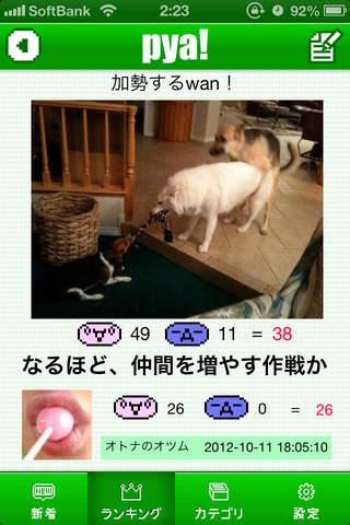 面白写真・ネタ&バカ画像・神動画・投稿型無料アプリ~pya!ネタアプリ~のスクリーンショット_3