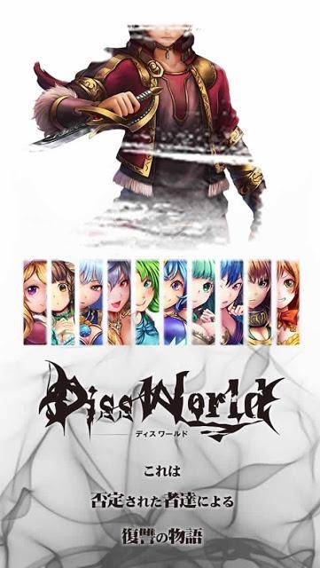 RPG ディスワールドのスクリーンショット_1