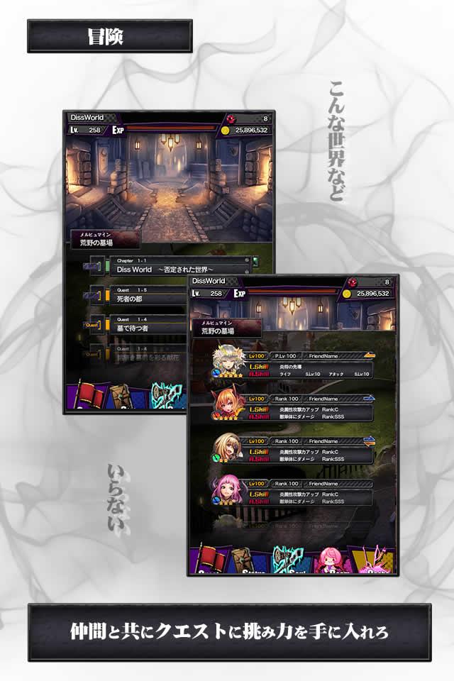 Diss World -ダークファンタジーRPG-のスクリーンショット_2