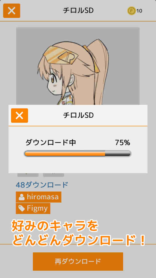 Figmyのスクリーンショット_3