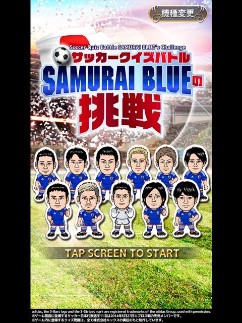 サッカークイズバトル「SAMURAI BLUEの挑戦」のスクリーンショット_5