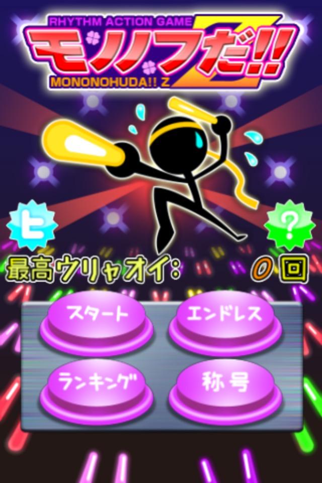 モノノフだZ!!のスクリーンショット_1