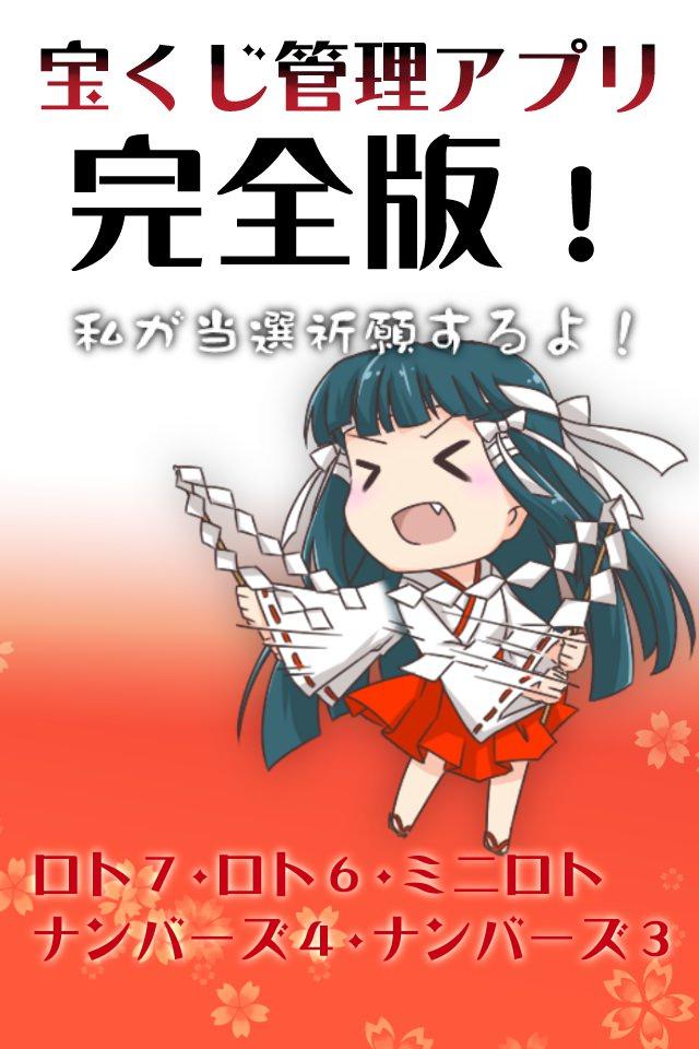 宝くじ速報!当選祈願のスクリーンショット_1