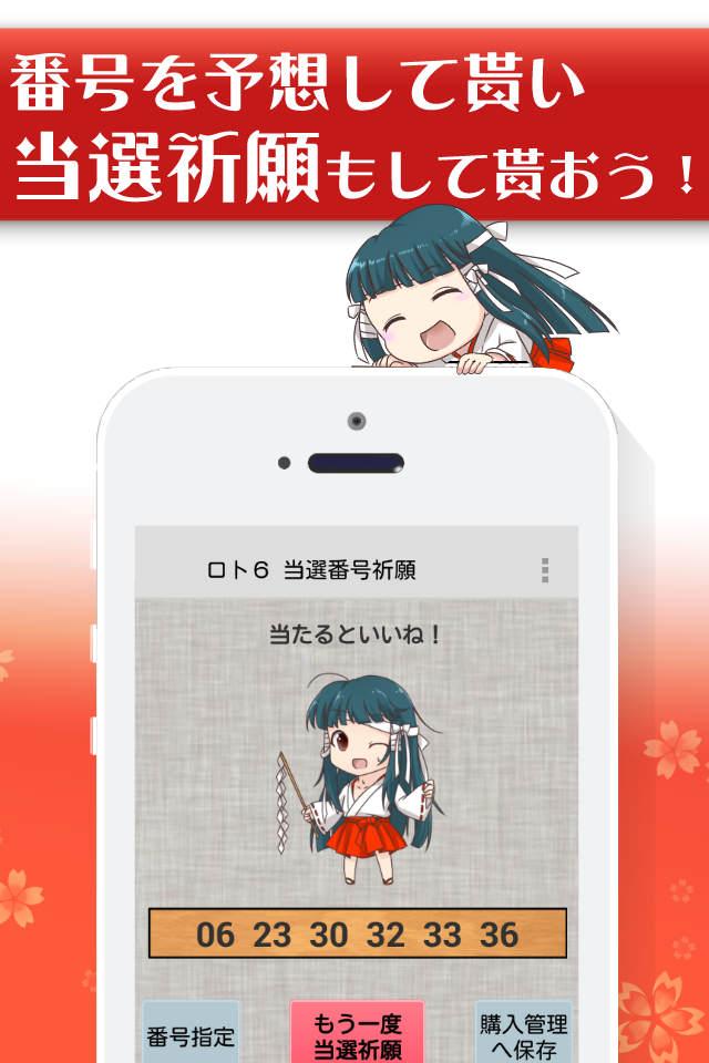 宝くじ速報!当選祈願のスクリーンショット_4