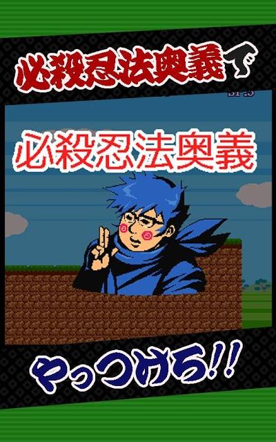 忍者ウエマツくんのスクリーンショット_2