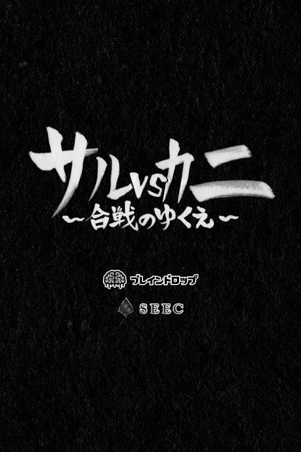 サルvsカニ~合戦のゆくえ~のスクリーンショット_4