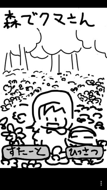 森でクマさんテラヤバス 少女を熊の猛攻から守りきれ!のスクリーンショット_4