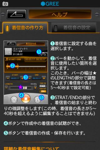 着信音ファクトリーのスクリーンショット_5