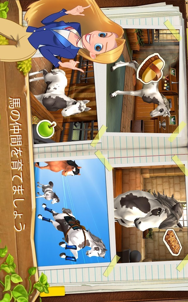 Horse haven World Adventuresのスクリーンショット_2