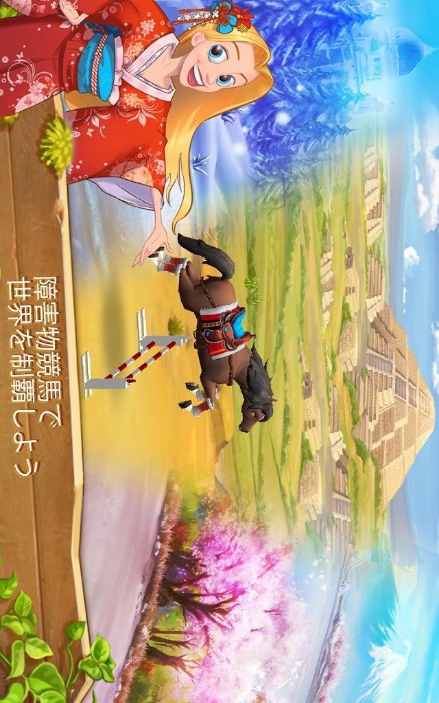 Horse haven World Adventuresのスクリーンショット_5