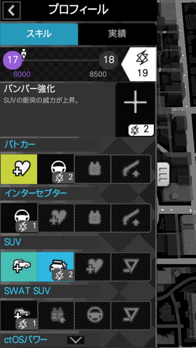 Watch_Dogs コンパニオン・アプリのスクリーンショット_2