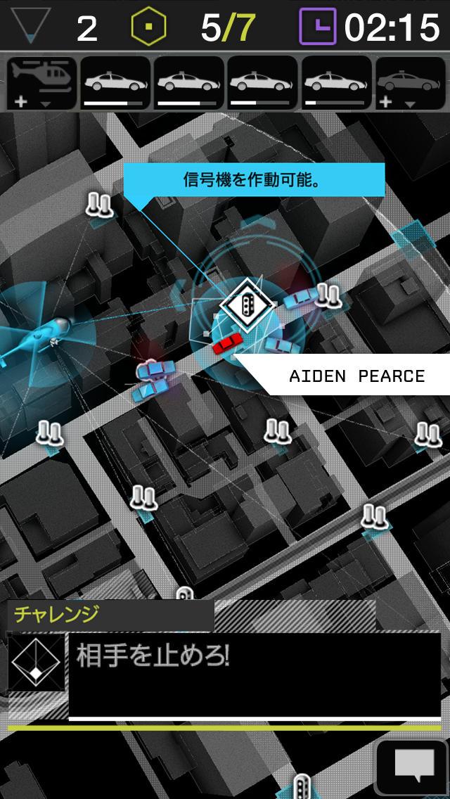 Watch_Dogs コンパニオン・アプリのスクリーンショット_4