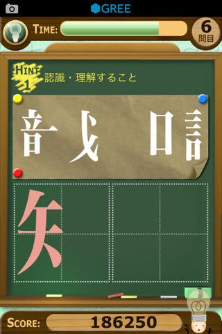 漢字パズル★脳育ゲームのスクリーンショット_2