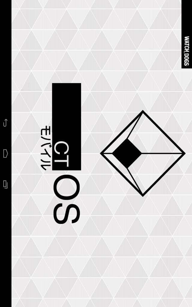 Watch_Dogs コンパニオン・アプリのスクリーンショット_1