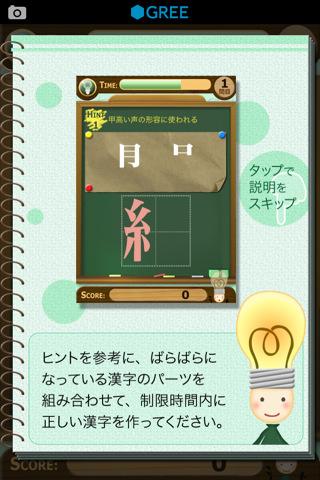 漢字パズル★脳育ゲームのスクリーンショット_4