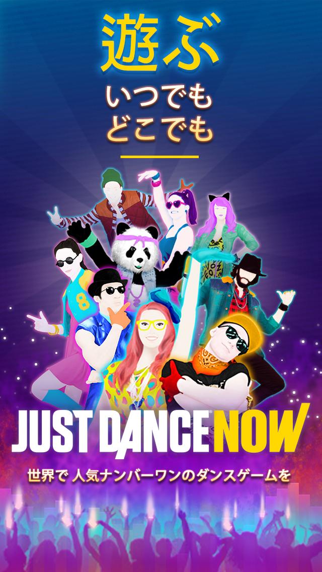 Just Dance Nowのスクリーンショット_1