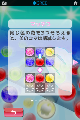 FlowerTouch by グリーのスクリーンショット_5