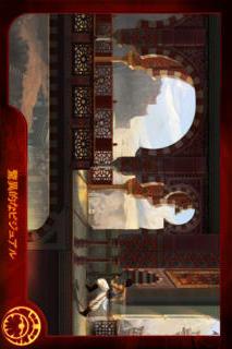 Prince of Persia® Classicのスクリーンショット_1