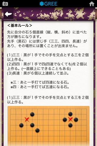 五目並べ by グリーのスクリーンショット_4
