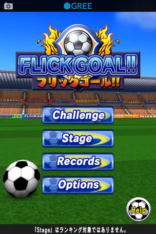 フリックゴール!!のスクリーンショット_1