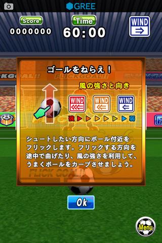 フリックゴール!!のスクリーンショット_3