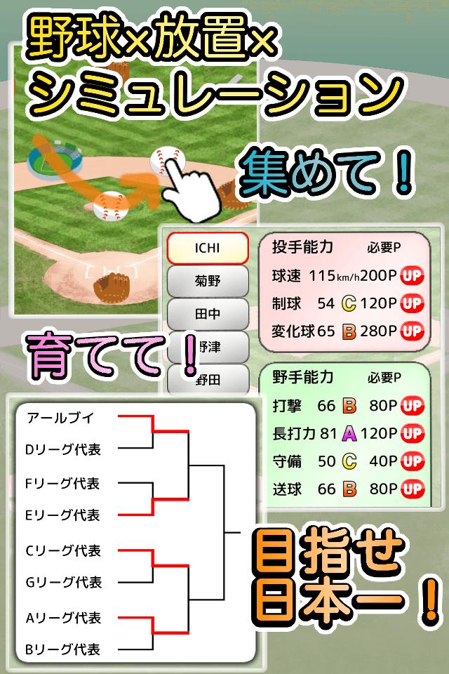 草野球チームを作ろう! -放置育成型シミュレーション-のスクリーンショット_1