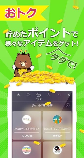 待ち受けで稼げるお小遣いアプリ: ハニースクリーンのスクリーンショット_2