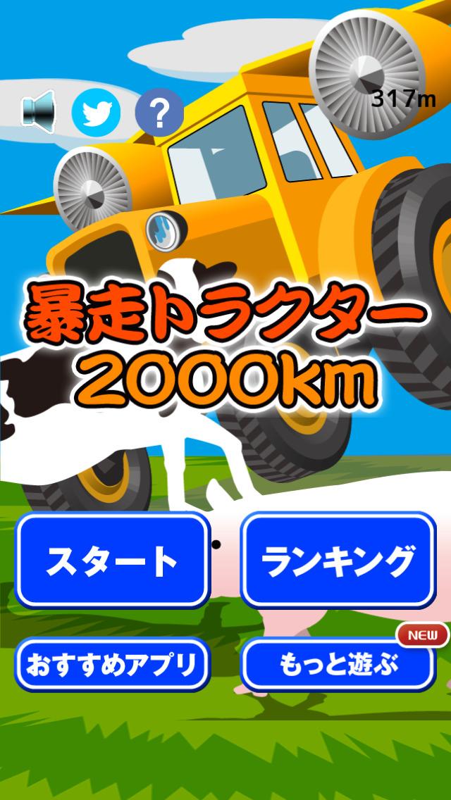 暴走トラクター2000kmのスクリーンショット_3