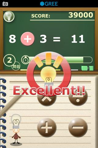 計算★脳育ゲームのスクリーンショット_2
