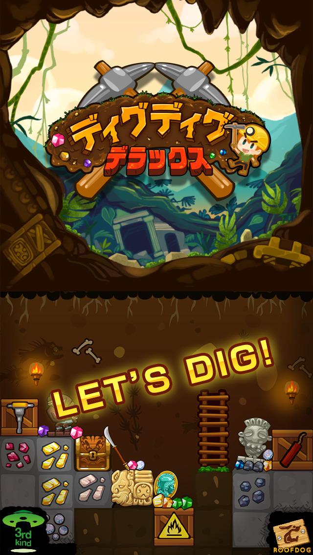 ディグディグDX(デラックス) ~簡単掘るだけ!人気のワンタップカジュアルゲーム~のスクリーンショット_5