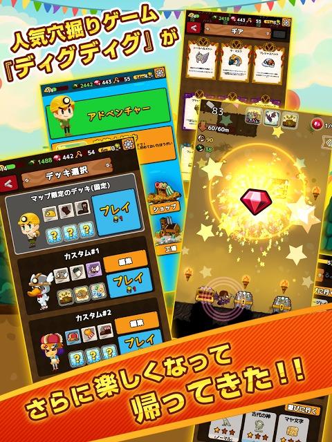 ディグディグDX(デラックス) ~簡単人気ワンタップゲーム~のスクリーンショット_1