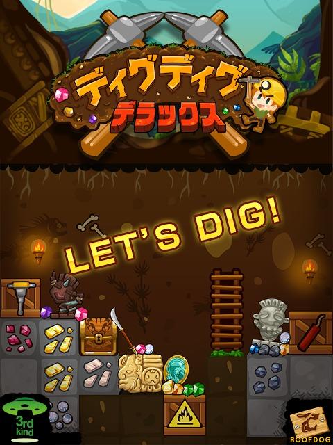 ディグディグDX(デラックス) ~簡単人気ワンタップゲーム~のスクリーンショット_5