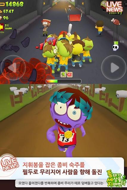 좀비가 세상을 지배한다 for Kakaoのスクリーンショット_3