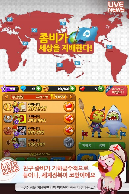 좀비가 세상을 지배한다 for Kakaoのスクリーンショット_5