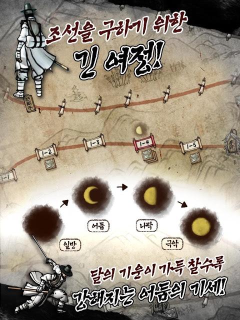 달과 그림자 for Kakaoのスクリーンショット_4