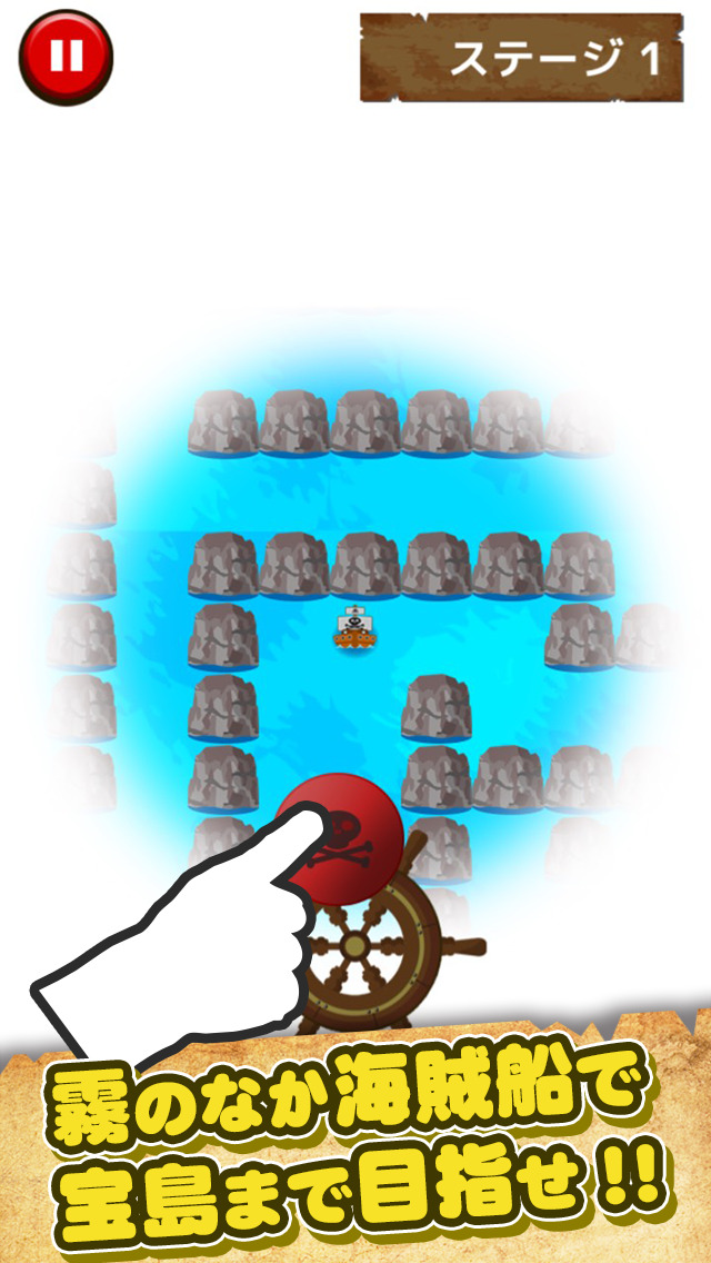海賊迷路のスクリーンショット_4