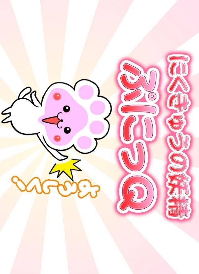 ぷにっQメモ帳のスクリーンショット_2