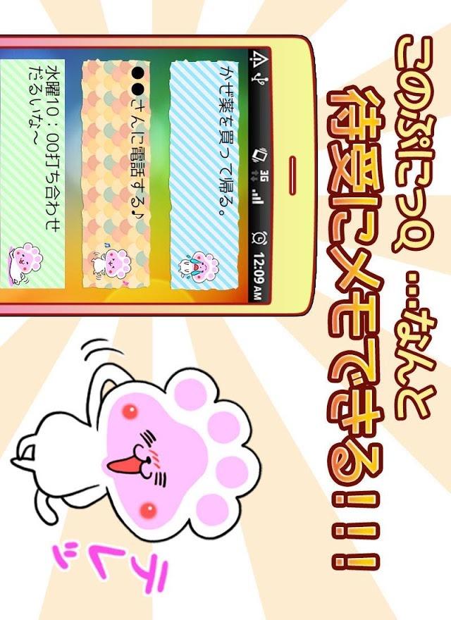 ぷにっQメモ帳のスクリーンショット_3