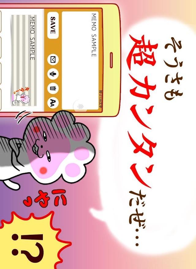 ぷにっQメモ帳のスクリーンショット_5