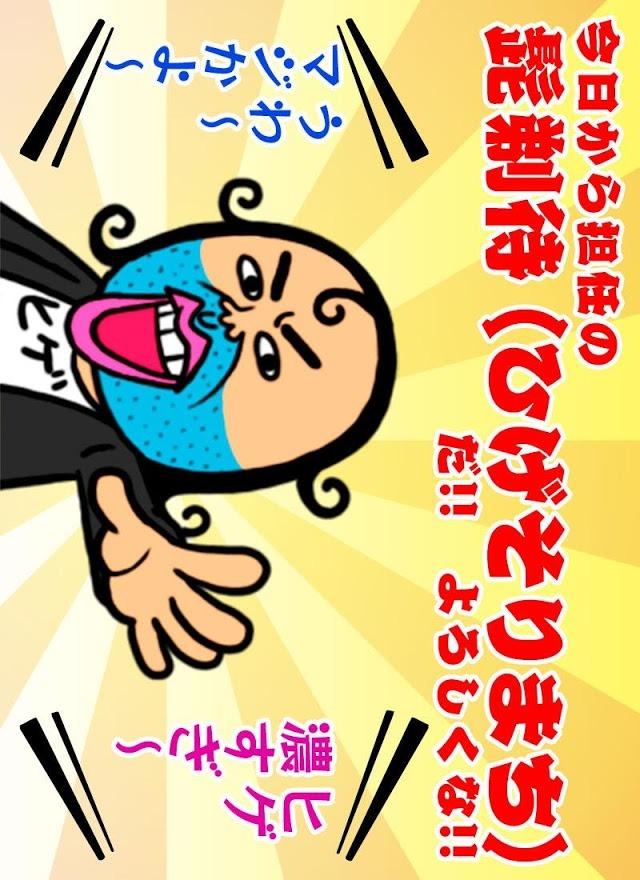 熱血メモ帳! 髭剃待先生のスクリーンショット_1