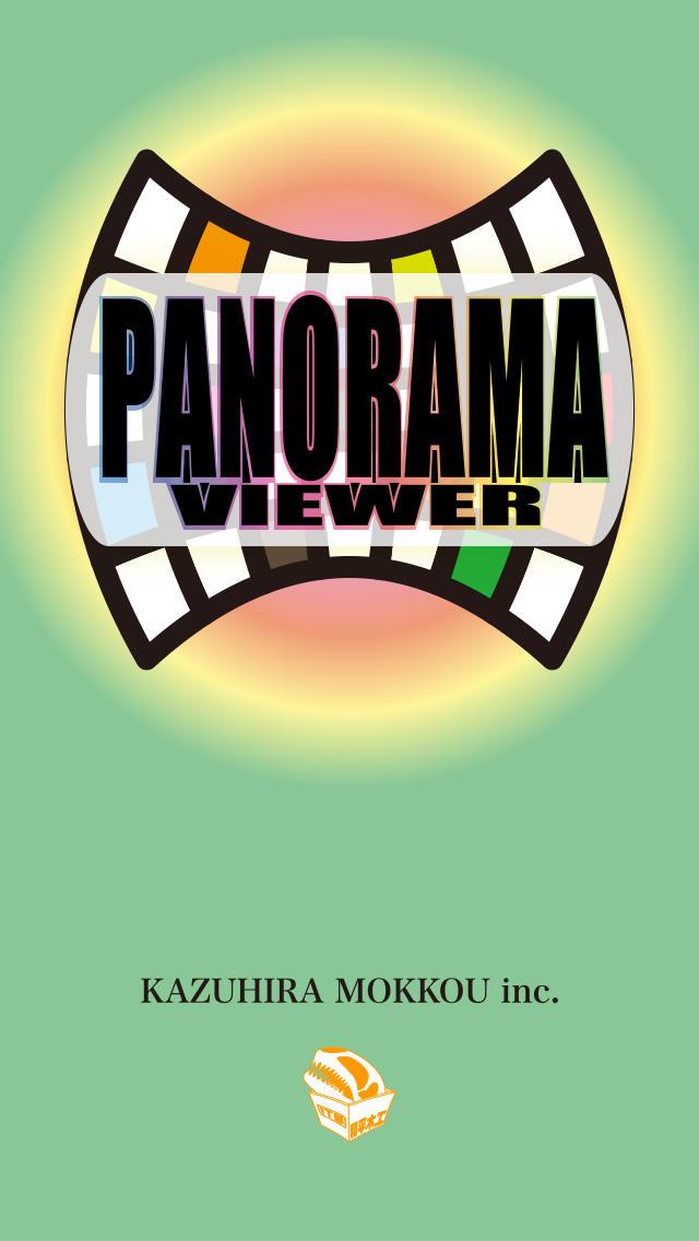 パノラマビュワーのスクリーンショット_3