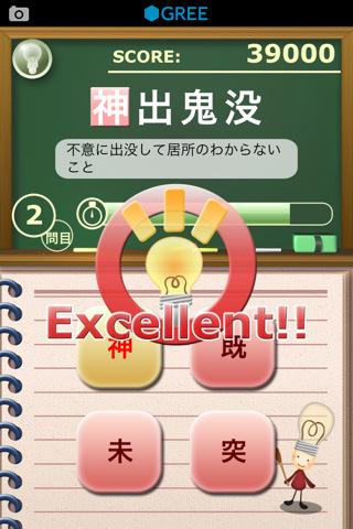 漢字★脳育ゲームのスクリーンショット_2