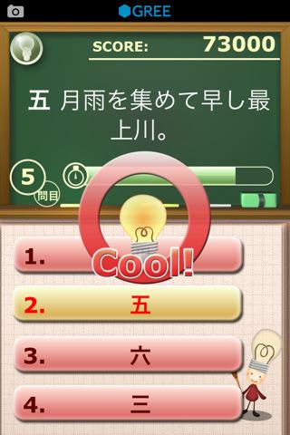 漢字★脳育ゲームのスクリーンショット_3